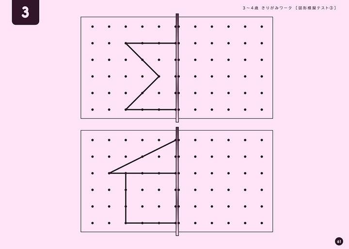 反転した絵になるようにかく点図形の課題/「3~4歳やさしい」より