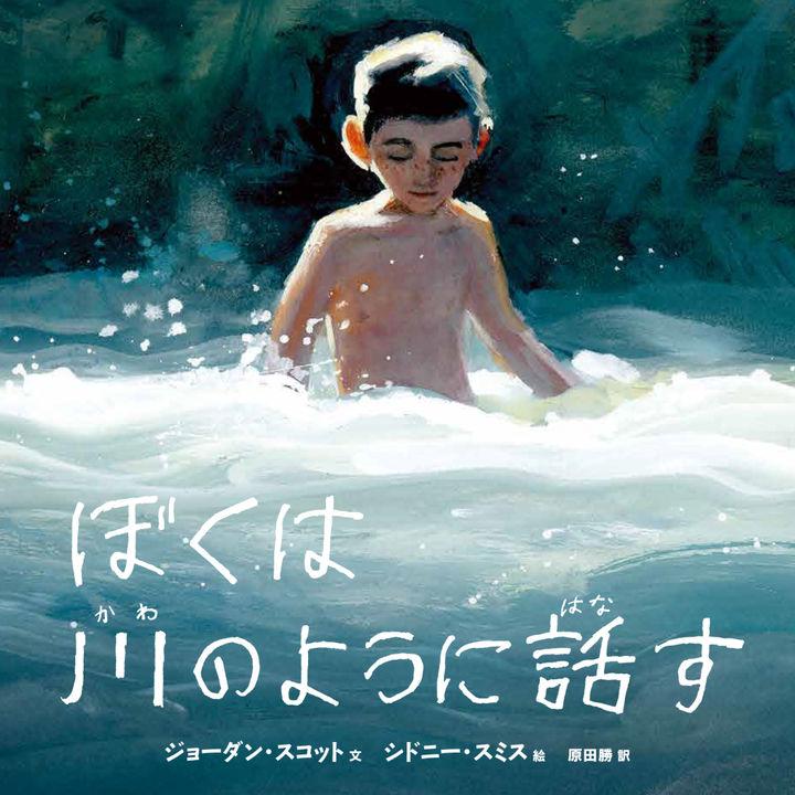 吃音に悩む少年を描いた翻訳絵本「ぼくは川のように話す」が刊行