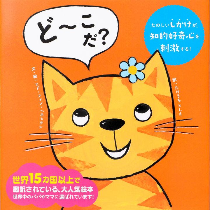 子どもの想像力を育むしかけ絵本シリーズ最新作「ど~こだ?」が発売中