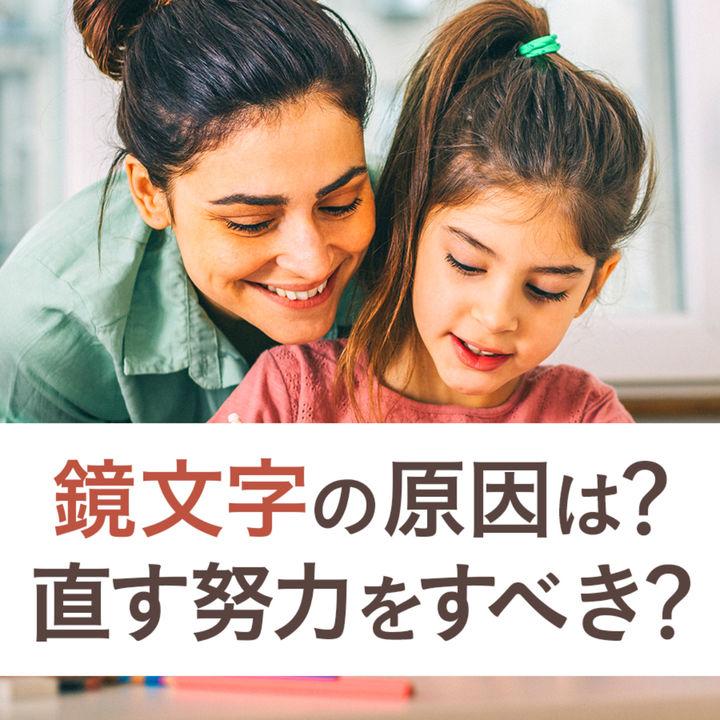 子どもはなぜ鏡文字を書くのか。原因や対処法を解説