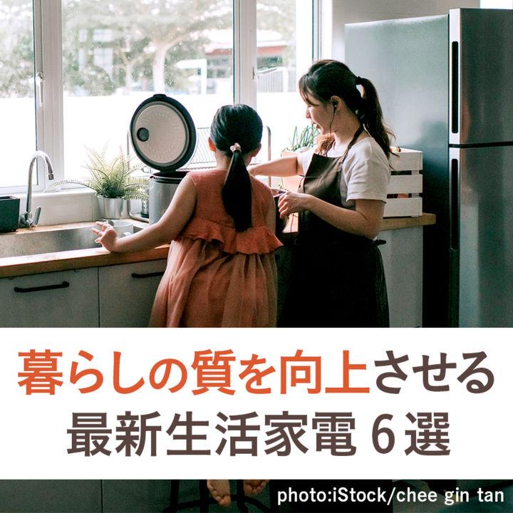 【最新家電6選】日々の暮らしを豊かにするキッチン・掃除家電など