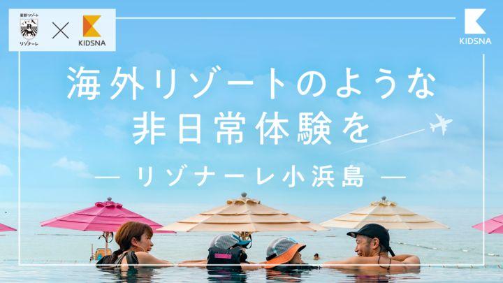 まるで海外リゾート!サンゴ礁のビーチやインフィニティプールが待つ、小浜島での感動家族旅!