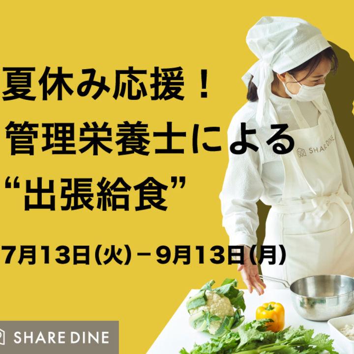 シェアダインが管理栄養士による「出張給食」キャンペーンを実施