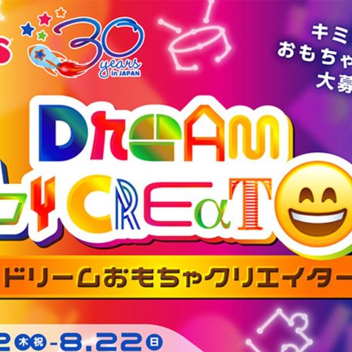 トイザらス主催の子どもが夢のおもちゃを創り出すコンテストが開催