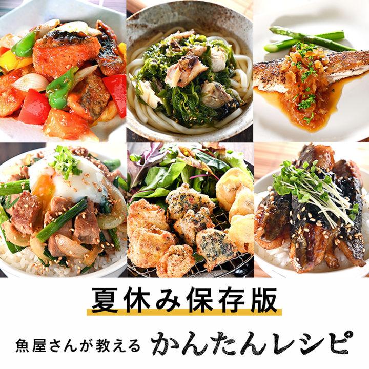 【夏休みのお弁当・ランチに!】魚屋さんが教えるかんたんレシピ8選