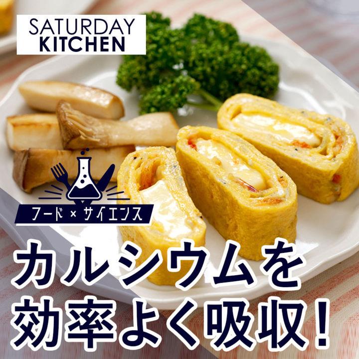 【フード×サイエンス】カルシウム強化メニュー。桜海老とチーズの卵焼き