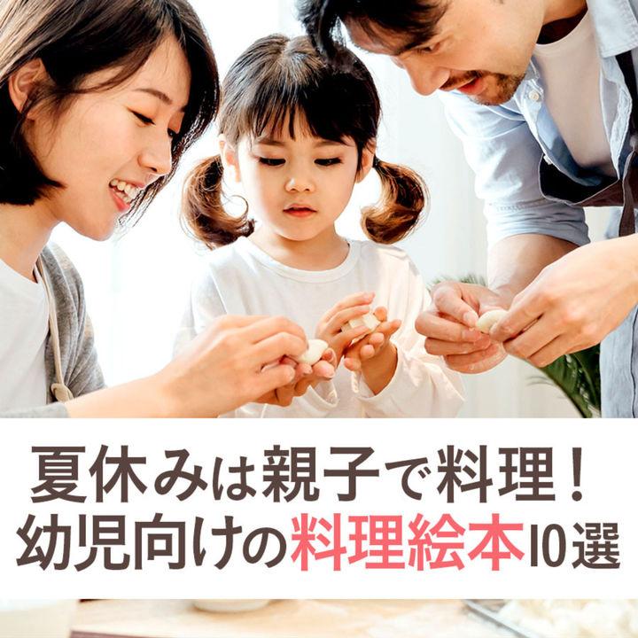 夏休みは子どもといっしょに料理を!幼児向けの料理絵本10選