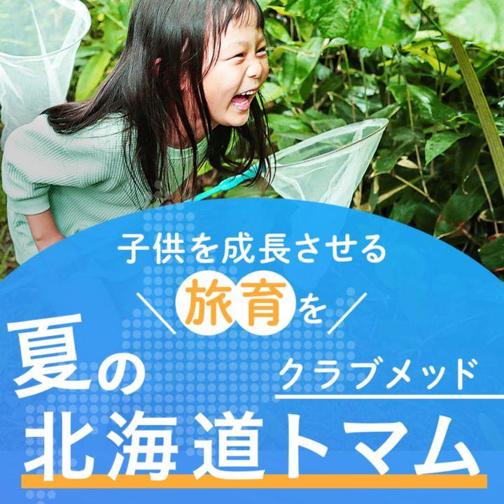 【子どもの非認知能力を育む旅】新しい子育てスタイルとして注目の「旅育」を北海道の大自然で体験