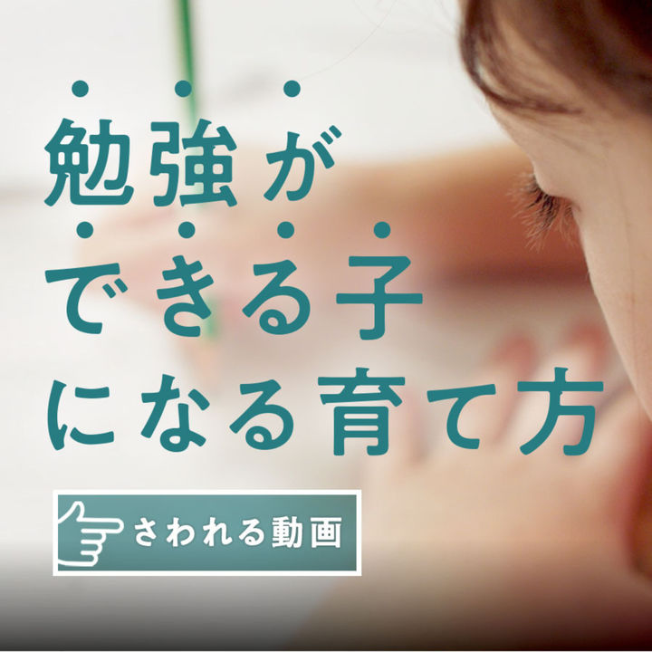 【interactive動画】集中して勉強できる子に育てる習慣