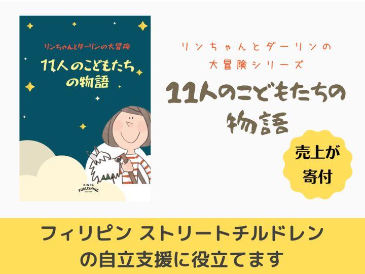 リンちゃんとダーリンの大冒険シリーズ~11人のこどもたちの物語~ 3,850円(税込)