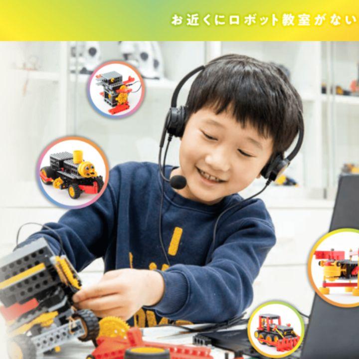 ロボットプログラミング教室がオンラインで受講できるコースを開講