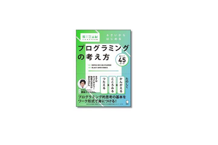 6さいからはじめる プログラミングの考え方 1,320円(税込)