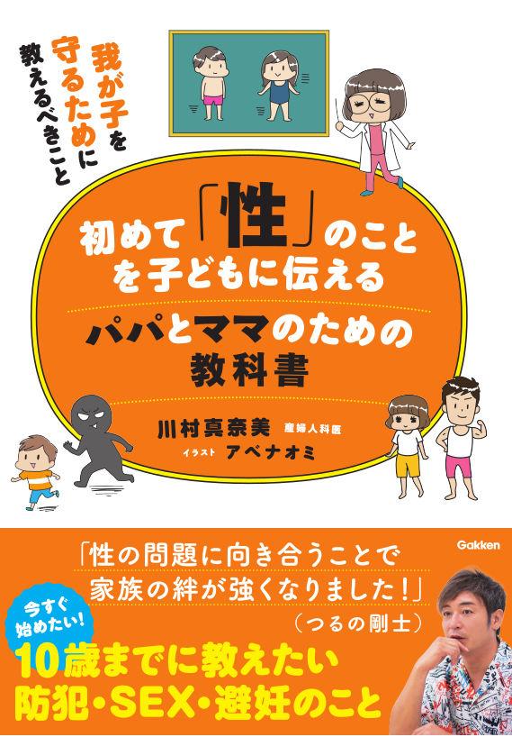 初めて「性」のことを子どもに伝えるパパとママのための教科書 1,430円(税込)