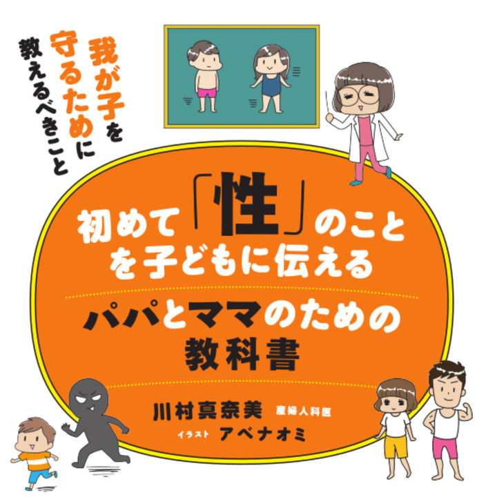 『初めて「性」のことを子どもに伝えるパパとママのための教科書』が発売中