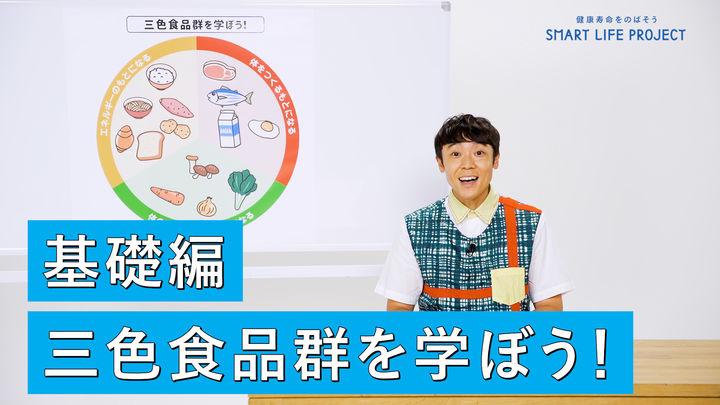 学習動画「よしお兄さんが教える食事の自由研究」