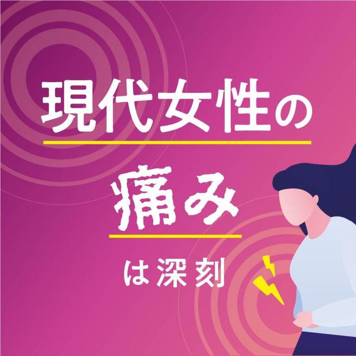 生理痛はがまん、ピルは避妊用?「痛み」が現代女性に増えている理由
