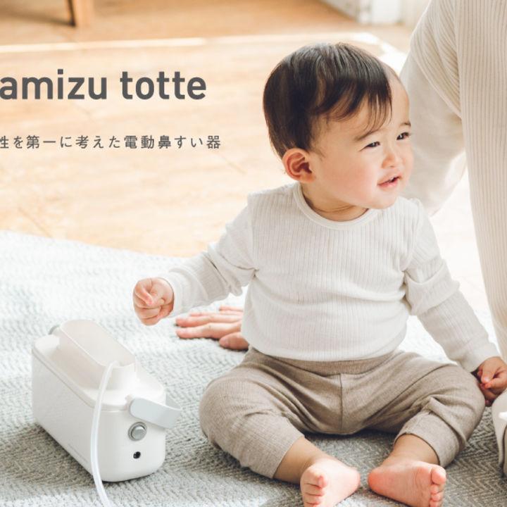 多くのママ・パパが使用の「ママ鼻水トッテ」から電動タイプが新発売