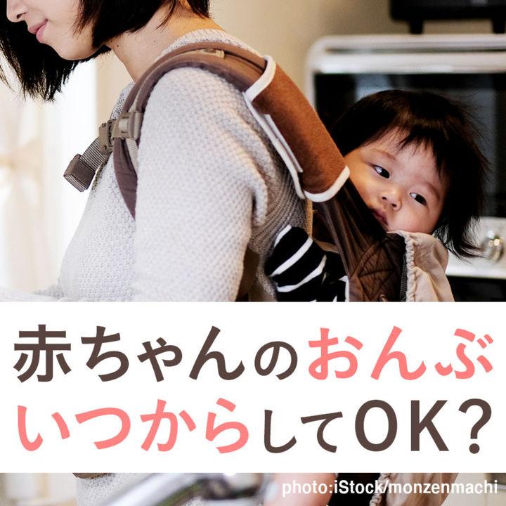 赤ちゃんのおんぶはいつから?メリットやデメリット、注意点など