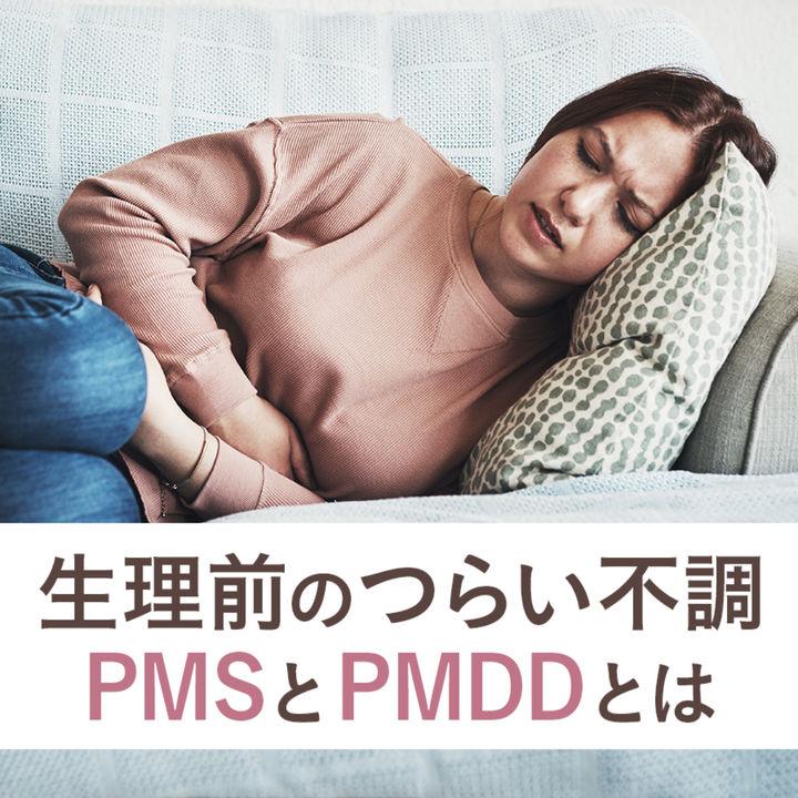 外出自粛のストレスでPMSが悪化?メンタル不調が大きいPMDDも