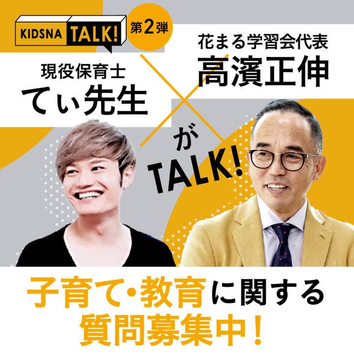 【てぃ先生×高濱正伸】KIDSNA TALK第2弾質問募集