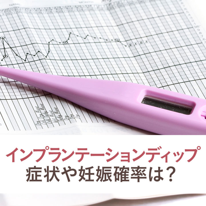 妊娠超初期症状【インプランテーションディップとは】徹底解説