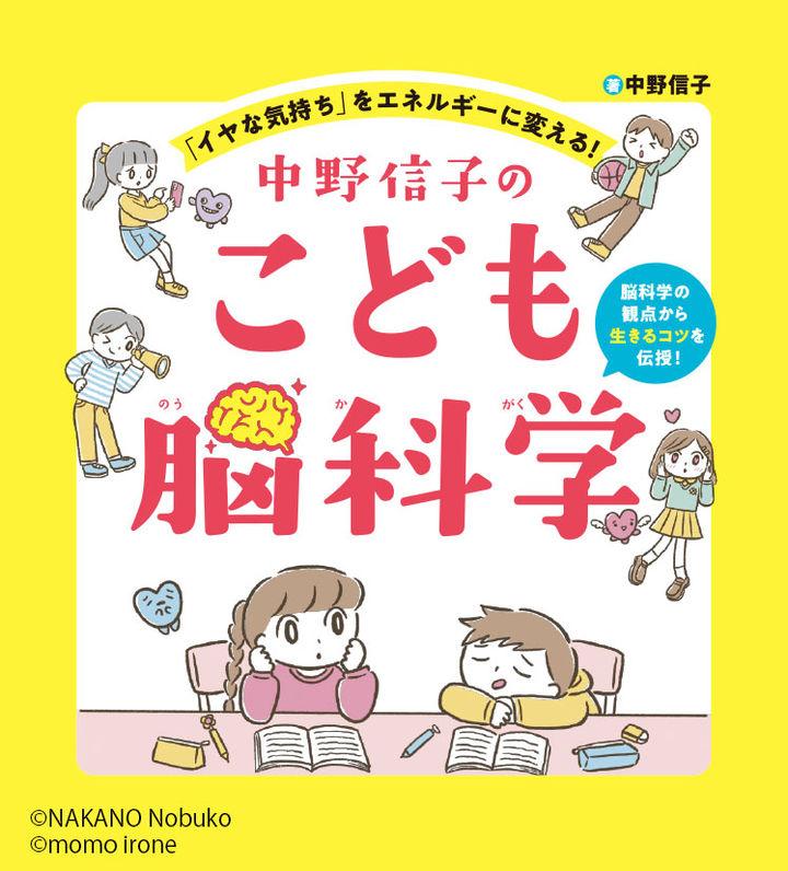 中野信子のこども脳科学 1,430円(税込)対象年齢/小学校高学年から