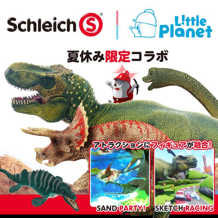 恐竜フィギュアとデジタル体験が融合した夏休み限定イベントが開催中