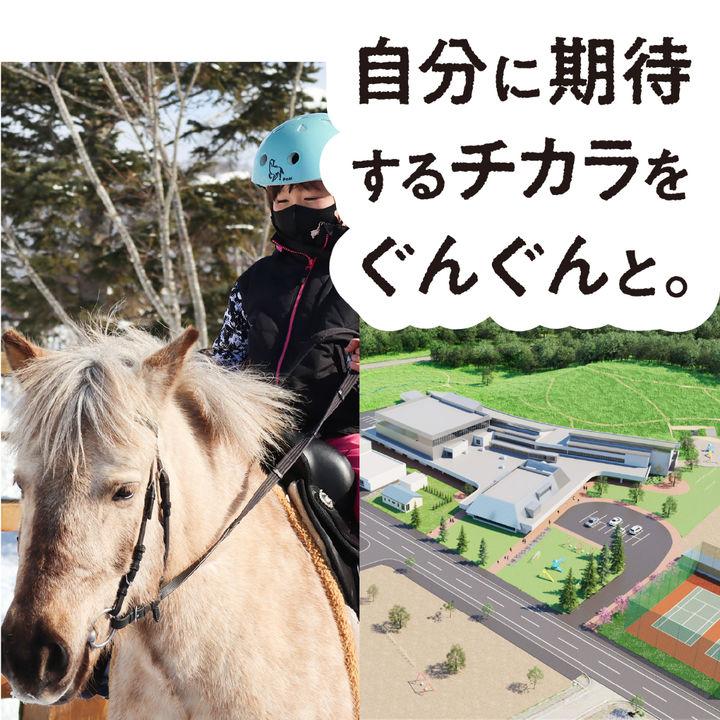 教育のまち、北海道安平町に迫る。自分に期待するチカラをぐんぐんと
