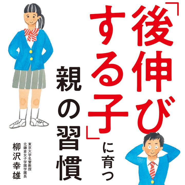 東京大学名誉教授の著書『「後伸びする子」に育つ親の習慣』が刊行