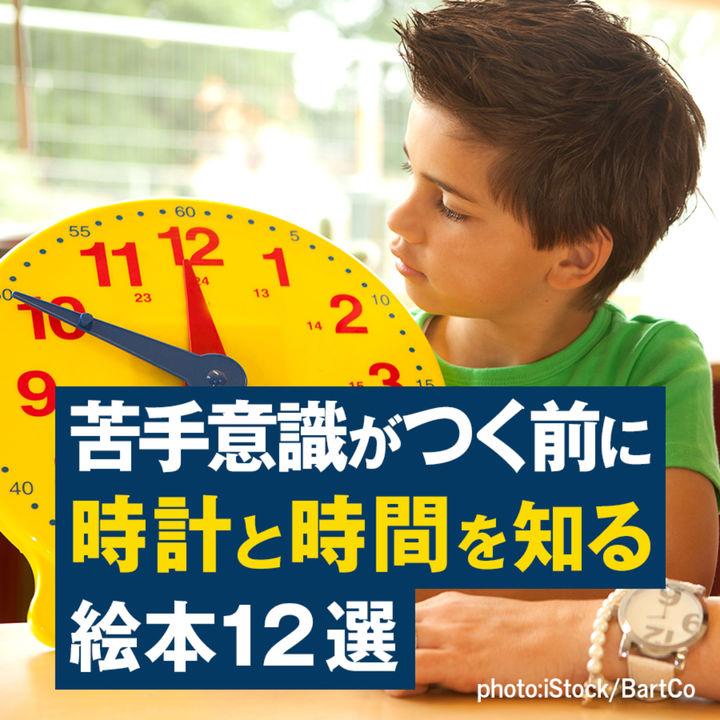 苦手意識がつく前に楽しく学ぼう。時計と時間を知る絵本12選