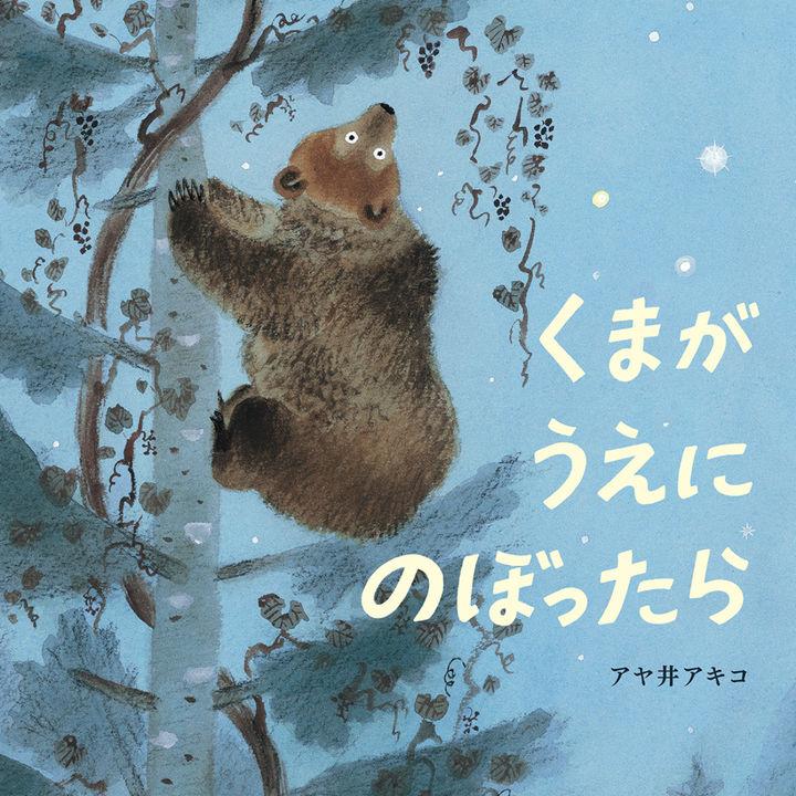 注目の絵本作家・アヤ井アキコ氏が手掛けた、初の創作絵本が刊行
