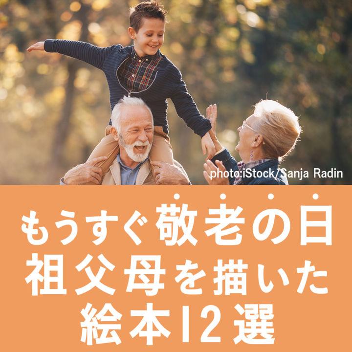 もうすぐ敬老の日。祖父母との絆を深める絵本12選