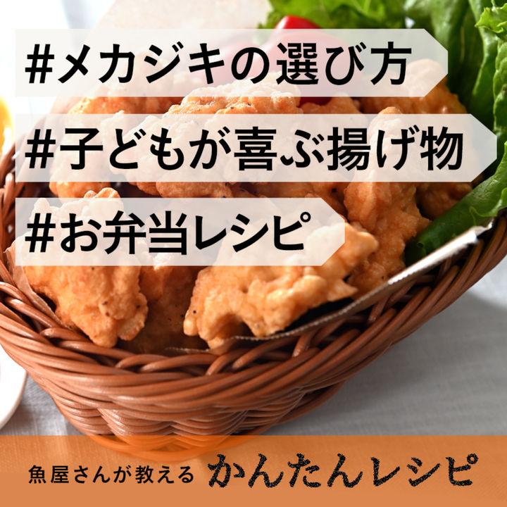 新学期のお弁当に!カジキのナゲット【魚屋さんレシピ】