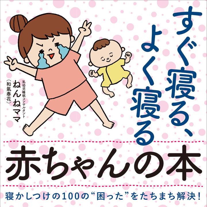 寝かしつけが楽になる「すぐ寝る、よく寝る赤ちゃんの本」が刊行