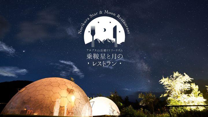 乗鞍 星と月のレストラン