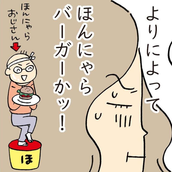 「ジャンクフードを食べさせる夫が許せない!」妻と夫が見ているコソダテ/妻編