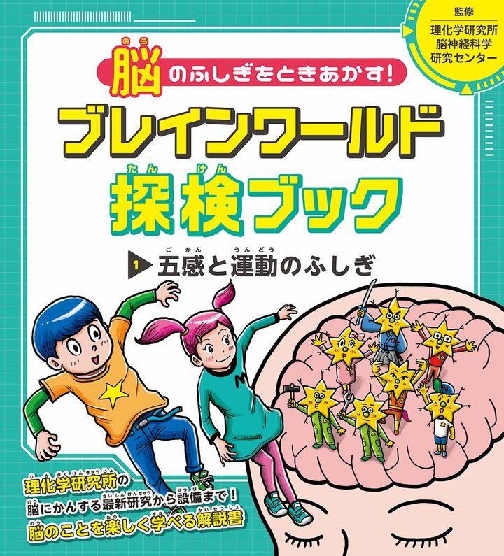 脳のふしぎをときあかす! ブレインワールド探検ブック 1五感と運動のふしぎ 1,980円(税込)