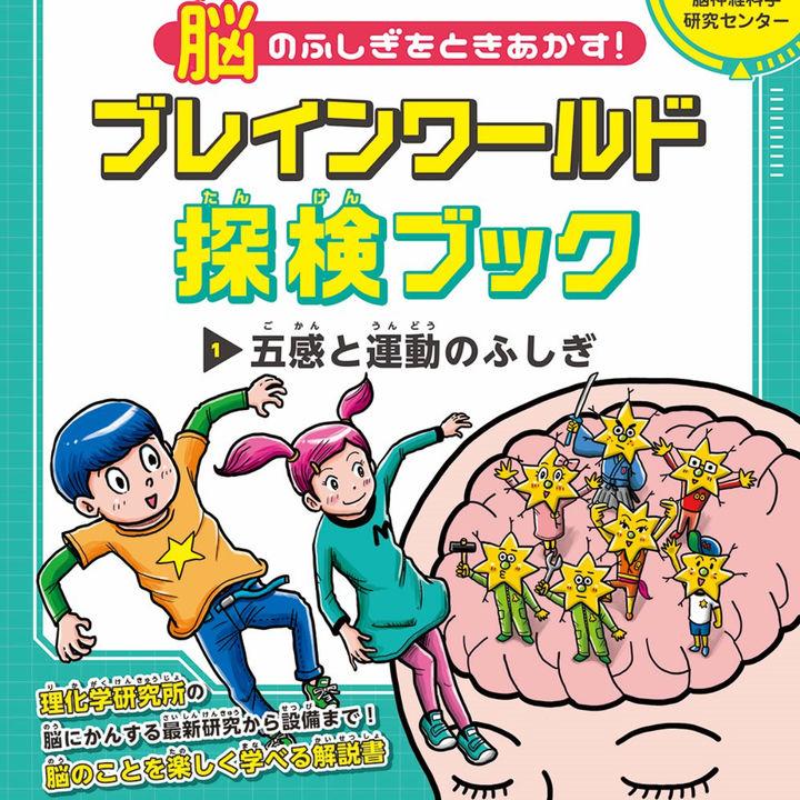 脳の不思議を楽しく学ぶ脳科学研究者監修の小学生向け児童書が刊行