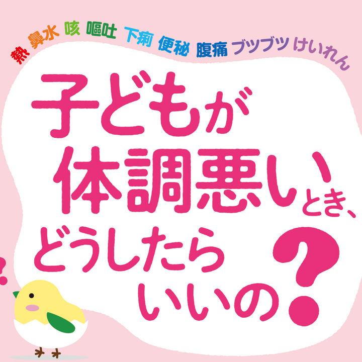 小児科院長による「子どもが体調悪いとき、どうしたらいいの?」が刊行