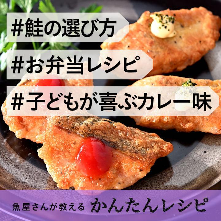 子どもが喜ぶお弁当のおかず!秋鮭のピカタ【魚屋さんレシピ】