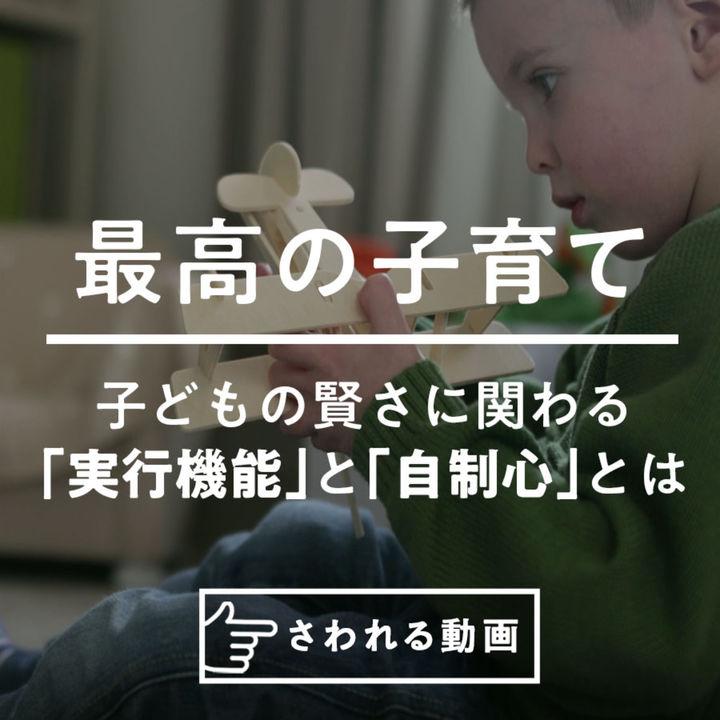 【interactive動画】 子どもの賢さは「自制心」で決まる