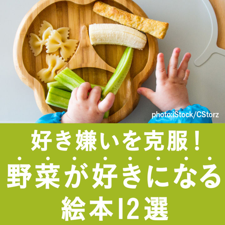 好き嫌いを楽しく克服!野菜が好きになる絵本12選