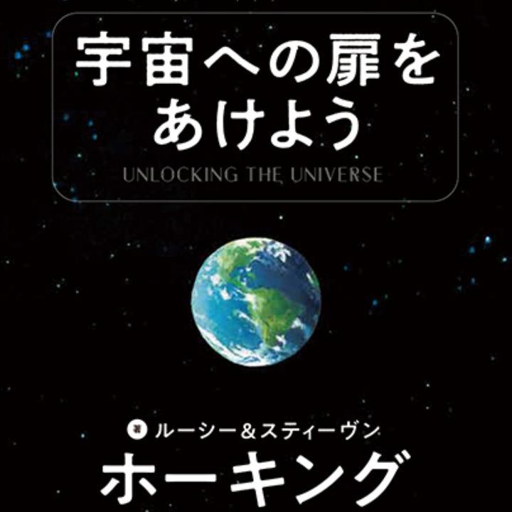 ホーキング博士が子どもたちのために遺した宇宙ガイドブックが刊行
