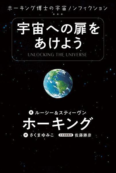 宇宙への扉をあけよう-ホーキング博士の宇宙ノンフィクション 2,090円(税込)