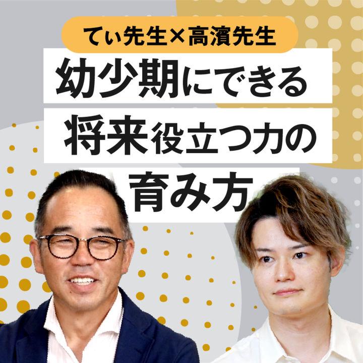 教えて、てぃ先生×高濱先生! 小手先の勉強ではなく生涯役立つ力の育み方