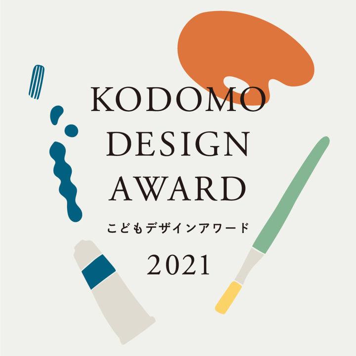 土屋鞄が子どもの自由なイラストを募集する「こどもデザインアワード2021」を開催