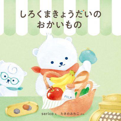 しろくまきょうだいのおかいもの 1,320円(税込)書影 ©serico・たきのみわこ/白泉社