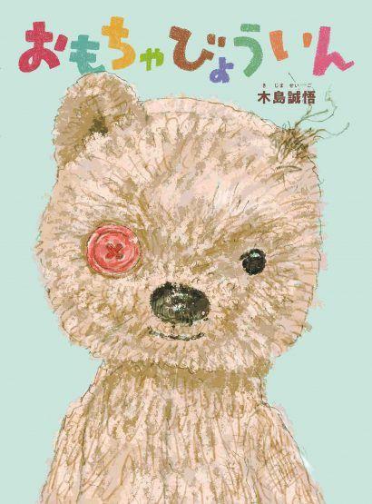 おもちゃびょういん 1,430円(税込)書影 © 木島誠悟/白泉社