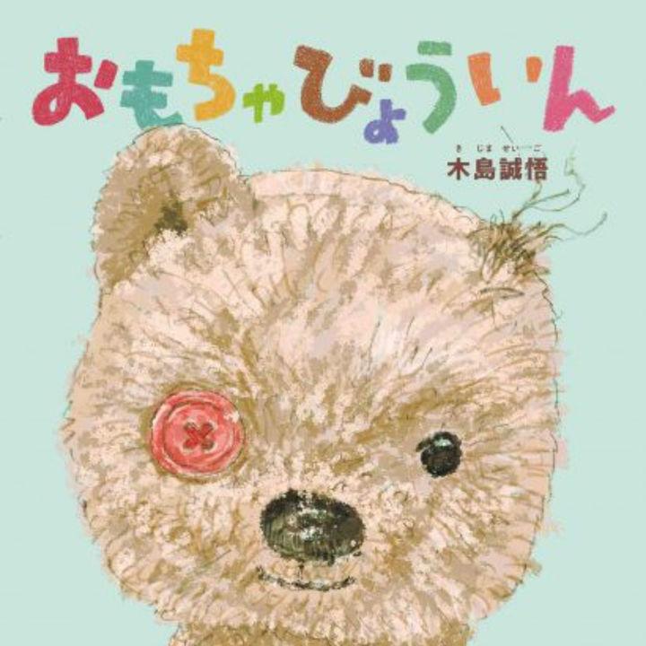 ぬいぐるみを愛するすべての人に贈る「おもちゃびょういん」が刊行