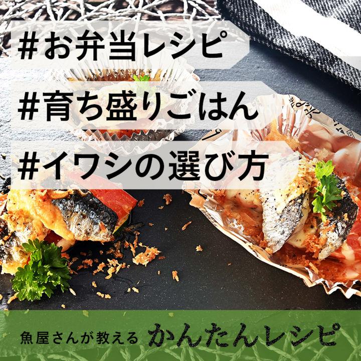 夕飯にもお弁当にも!イワシのトマトチーズ焼き【魚屋さんレシピ】
